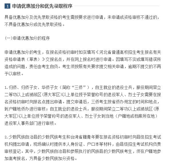 河北省高考加分�目及加分政策1