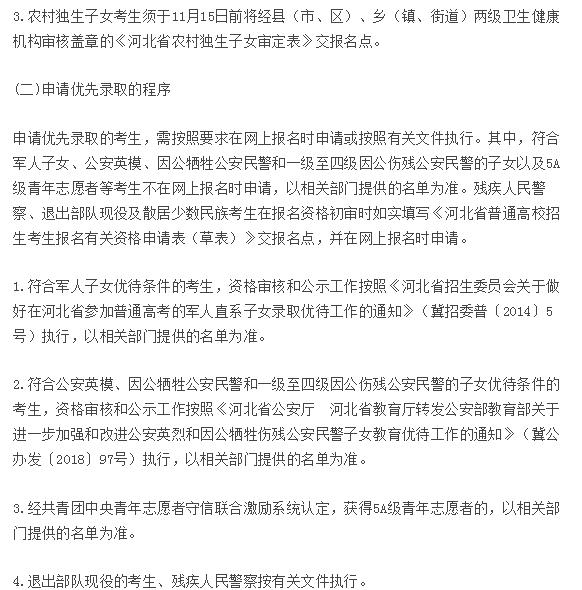 河北省高考加分�目及加分政策2