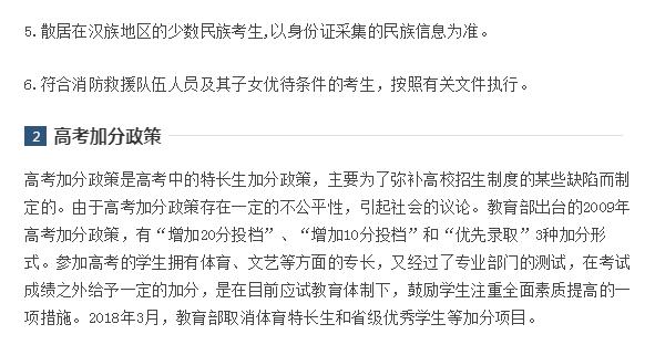 河北省高考加分�目及加分政策3