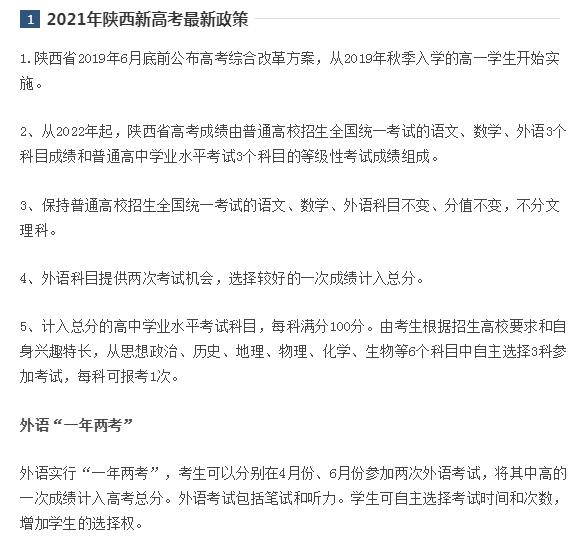 2021年陕西新高考最新政策及方案解读