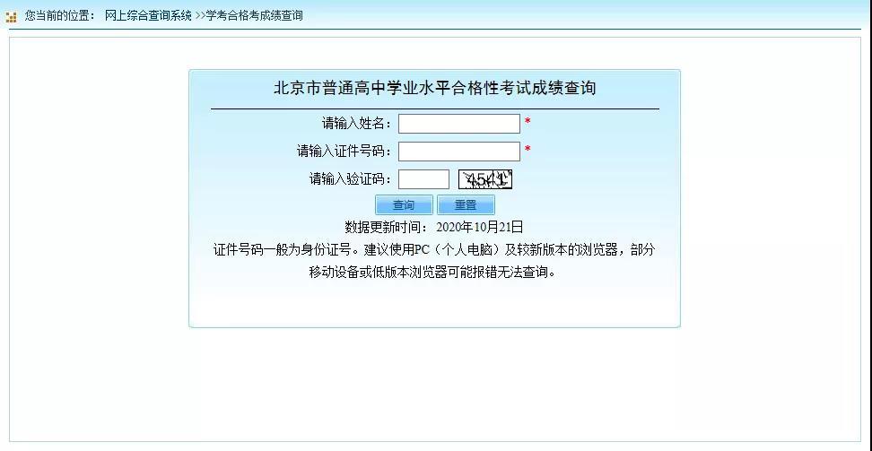 北京2021年高中第一次合格考正式�_考