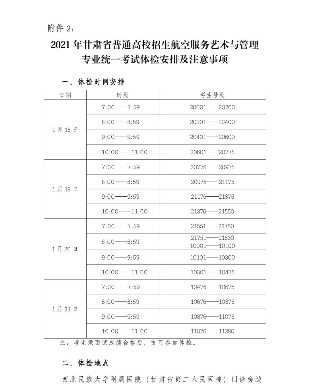 甘肃省2021年普通高校招生航空服务艺术与管理专业统一考试体检安排及注意事项