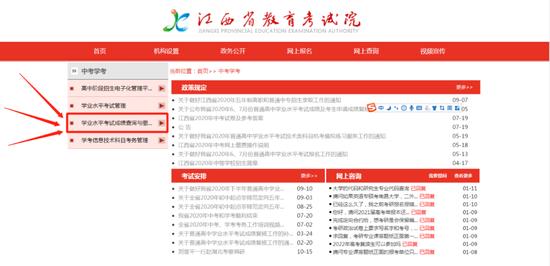 江西2020下半年学业水平考试成绩公布2
