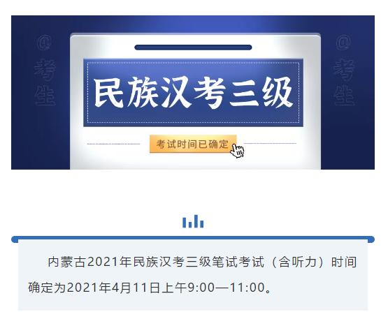 内蒙古2021年民族汉考三级考试时间已确定