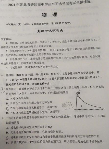 2021届八省联考湖北普通高等学校招生全国统一考试物理试题(图片版)1