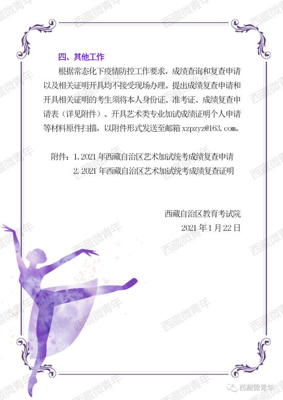 2021年西藏1月25日起�考成�可查2