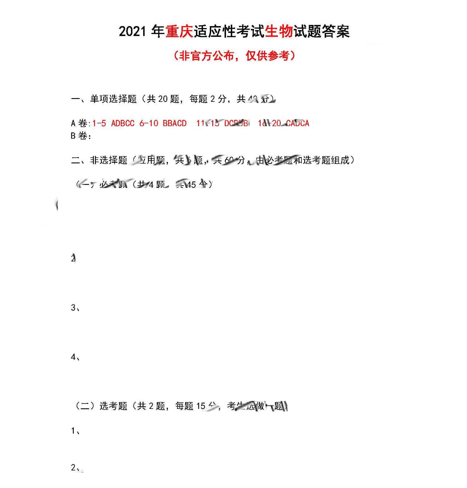 2021届八省联考重庆普通高等学校招生全国统一考试生物试题答案(下载版)