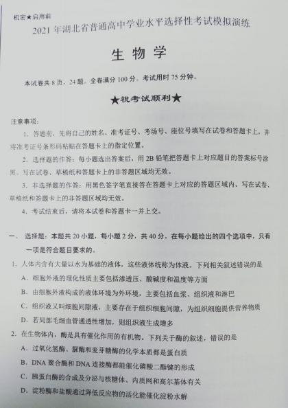 2021届八省联考湖北普通高等学校招生全国统一考试生物试题(图片版)1