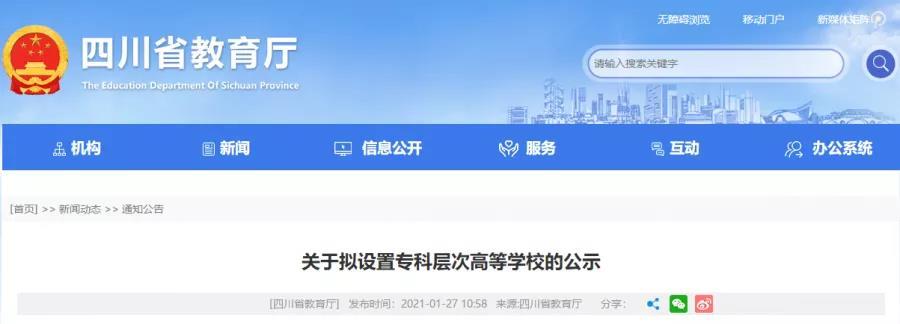 四川省2021年将新增2所高校!