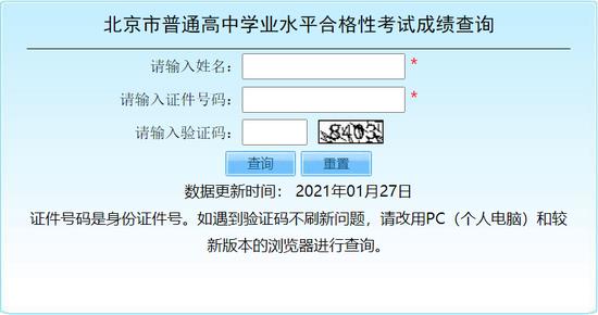2021年北京第一次高中�W考成�查��_通