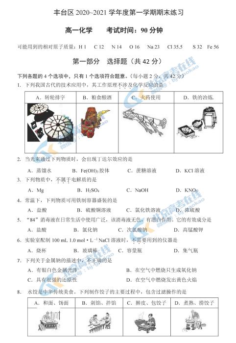 2021届北京丰台区高一上学期化学期末考试试题(图片版)1