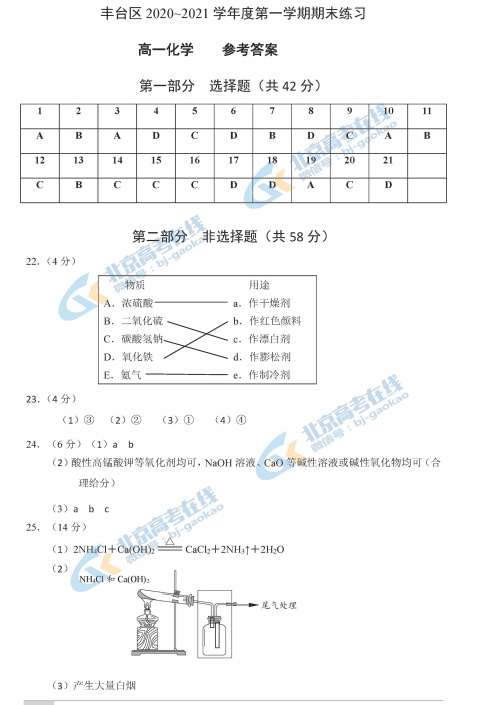 2021届北京丰台区高一上学期化学期末考试试题答案(图片版)1