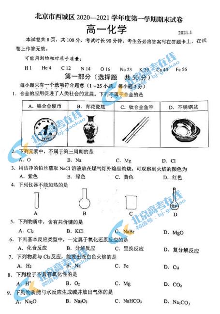 2021届北京西城区高一上学期化学期末考试试题(下载版)