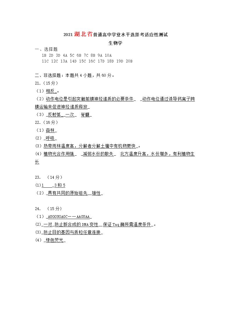 2021届八省联考湖北普通高等学校招生全国统一考试生物试题答案(图片版)