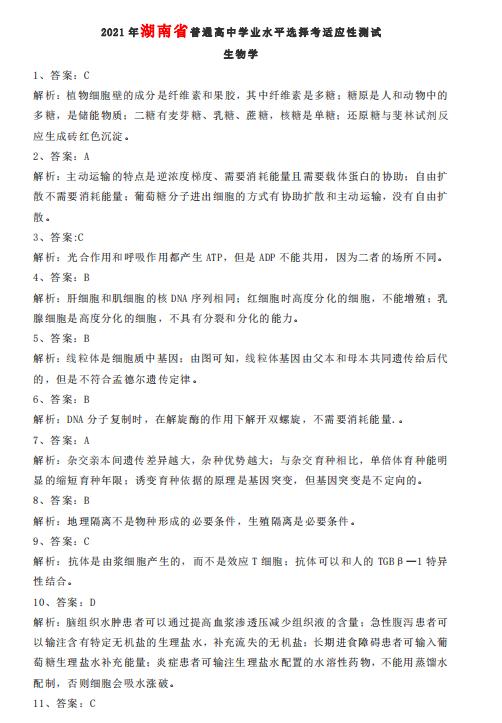 2021届八省联考湖南普通高等学校招生全国统一考试生物试题答案(图片版)1