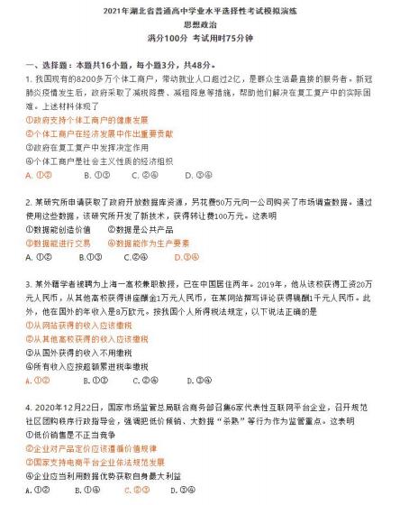 2021届八省联考湖北普通高等学校招生全国统一考试政治试题答案(下载版)