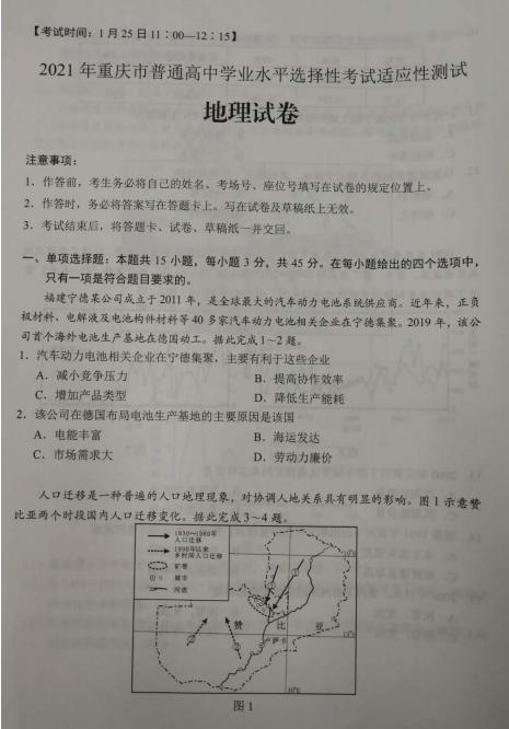 2021届八省联考重庆普通高等学校招生全国统一考试地理试题(下载版)