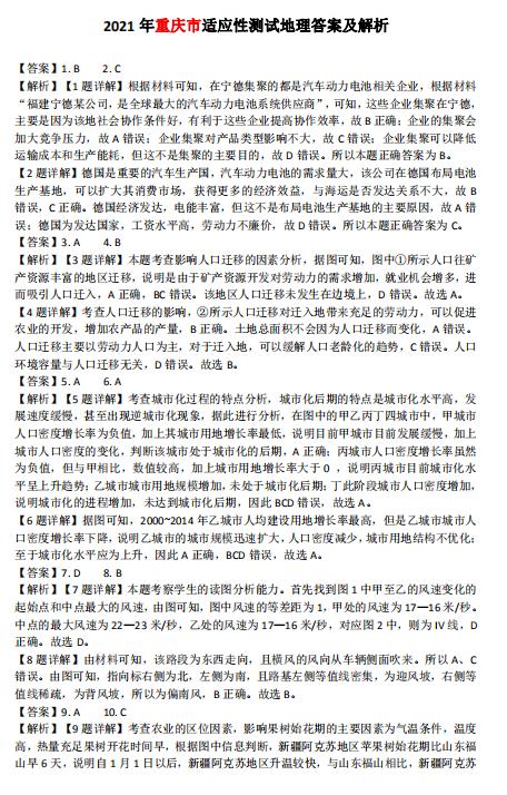 2021届八省联考重庆普通高等学校招生全国统一考试地理试题答案(图片版)1