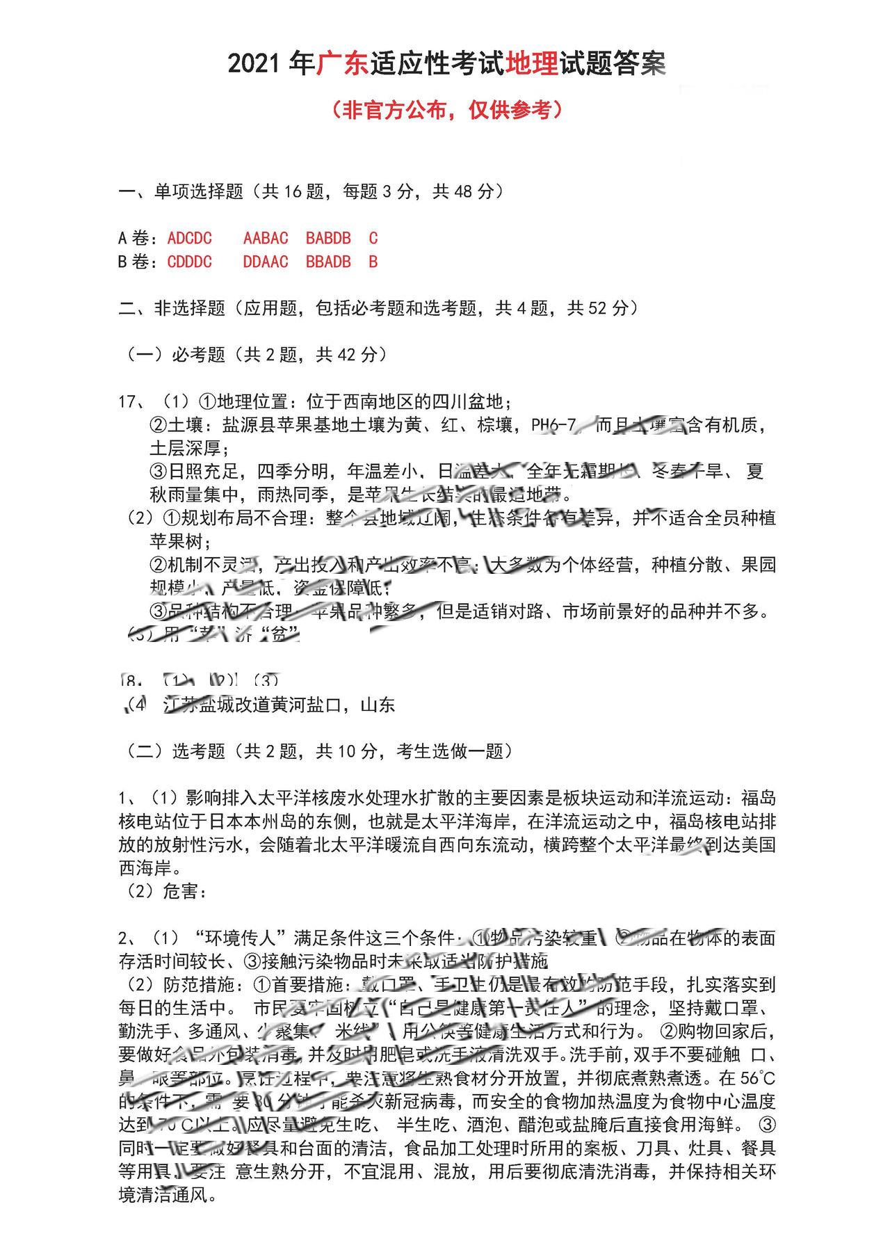 2021届八省联考广东普通高等学校招生全国统一考试地理试题答案(图片版)
