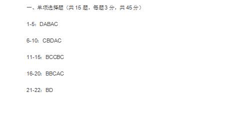 2021届八省联考江苏普通高等学校招生全国统一考试地理试题答案(图片版)