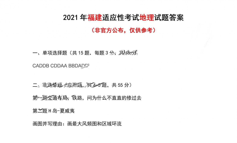 2021届八省联考福建普通高等学校招生全国统一考试地理试题答案(下载版)