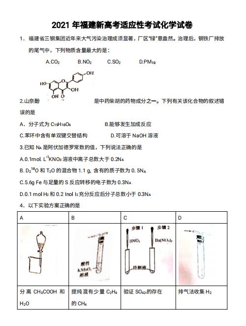 2021届八省联考福建普通高等学校招生全国统一考试化学试题(图片版)1