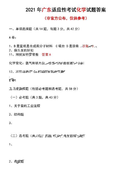 2021届八省联考广东普通高等学校招生全国统一考试化学试题答案(下载版)