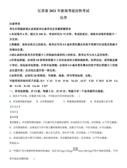 2021届八省联考江苏普通高等学校招生全国统一考试化学试题答案(下载版)