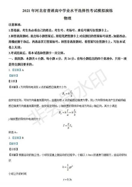2021届八省联考河北普通高等学校招生全国统一考试物理试题答案(图片版)1