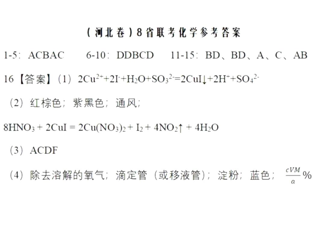2021届八省联考河北省普通高等学校招生全国统一考试化学试题答案(下载版)
