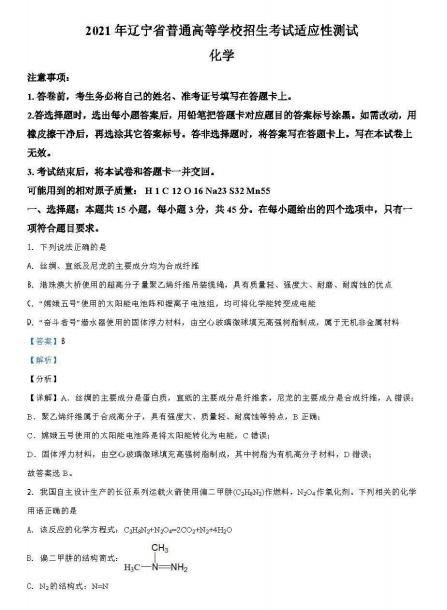 2021届八省联考辽宁普通高等学校招生全国统一考试化学试题答案(下载版)