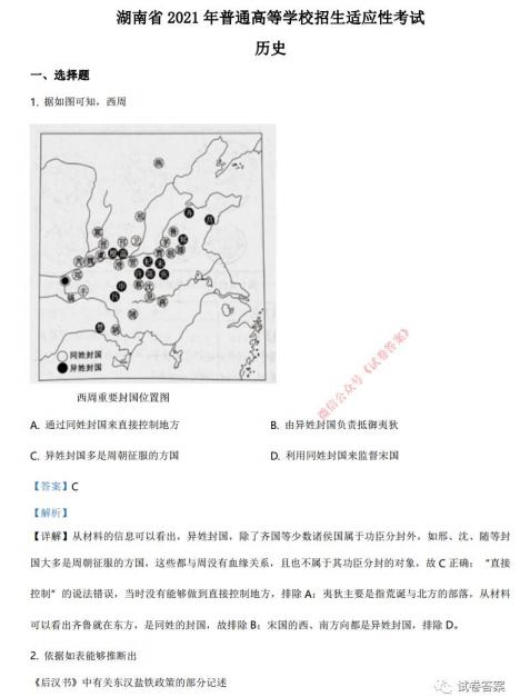 2021届八省联考湖南省普通高等学校招生全国统一考试历史试题答案(下载版)