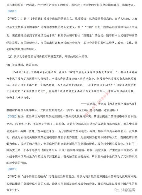 2021届八省联考重庆普通高等学校招生全国统一考试历史试题答案(图片版)10