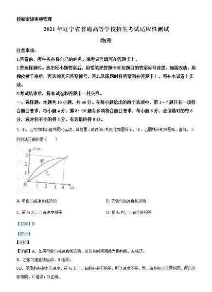 2021届八省联考辽宁普通高等学校招生全国统一考试物理试题答案(图片版)1