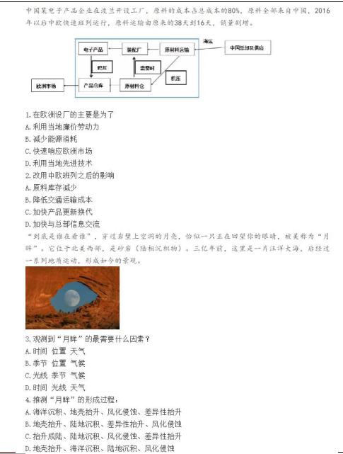2021届八省联考福建普通高等学校招生全国统一考试地理试题(图片版)1