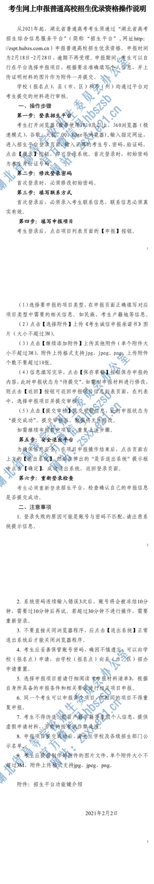湖北2021年考生网上申报普通高校招生优录资格操作说明