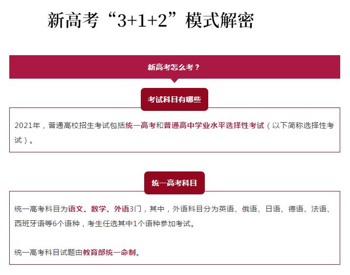 明年河南启动高考改革