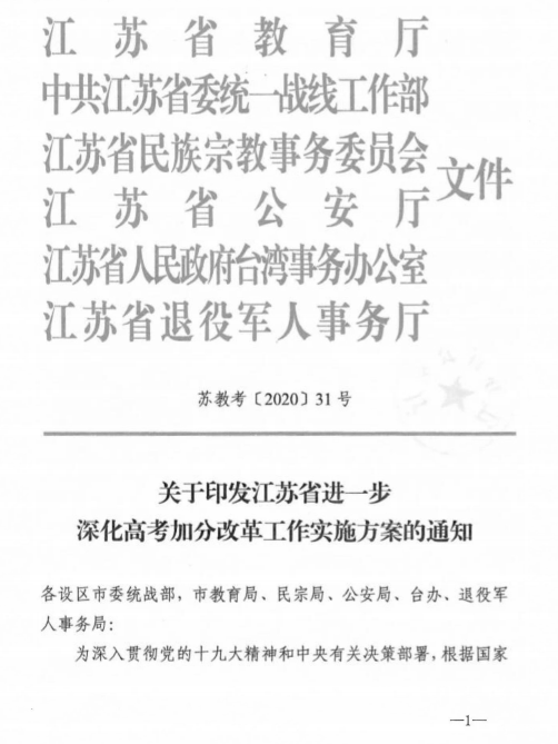 江苏省关于印发进一步深化高考加分改革工作实施方案的通知