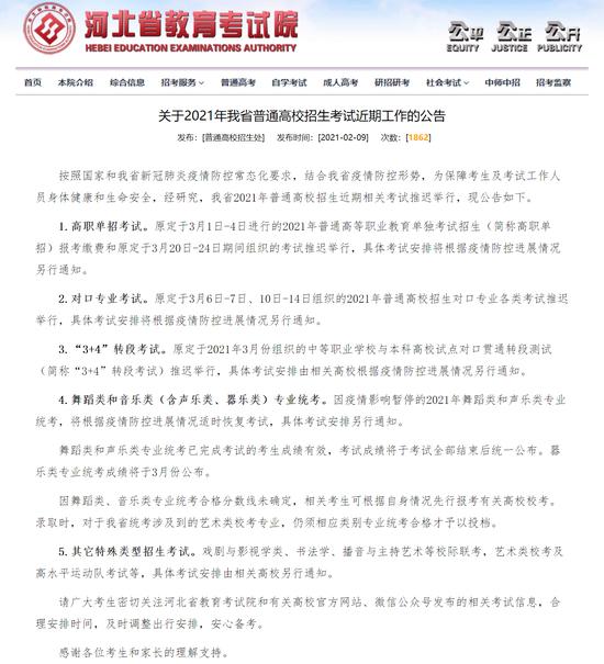 2021年河北普通高校招生近期相关考试推迟