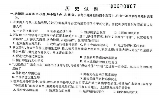 2021届八省联考福建省普通高等学校招生全国统一考试历史试题(下载版)
