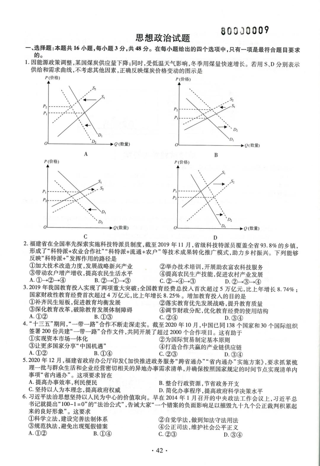 2021届八省联考福建省普通高等学校招生全国统一考试政治试题(下载版)