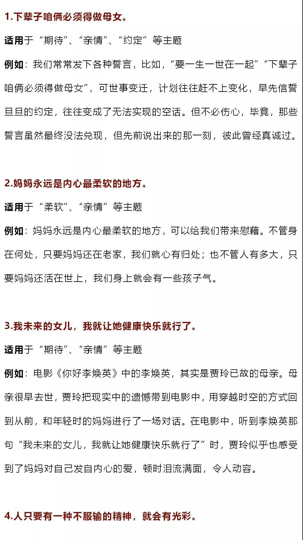 电影《你好,李焕英》相关的9句写作素材1