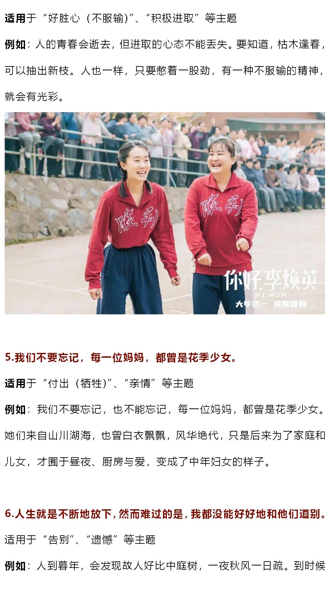 电影《你好,李焕英》相关的9句写作素材2