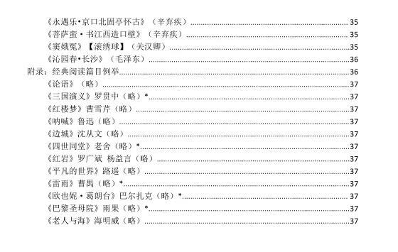 2021北京高考�Z文必背篇目2