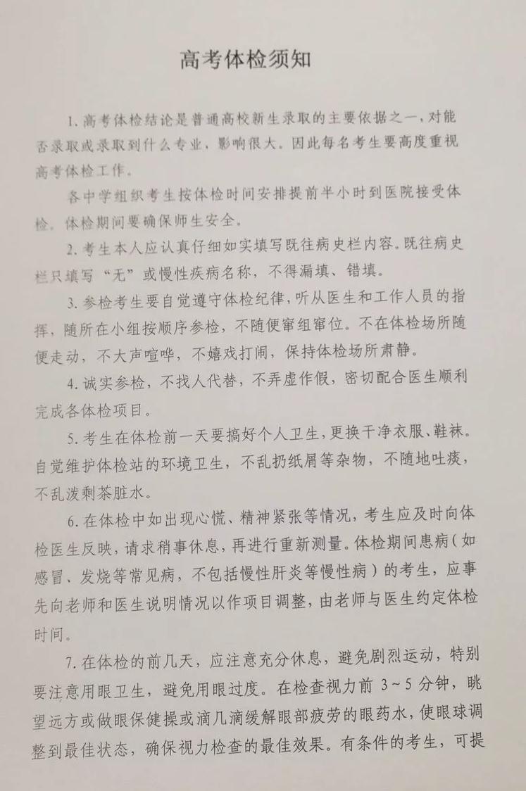 2021年陕西西安3个区高考体检
