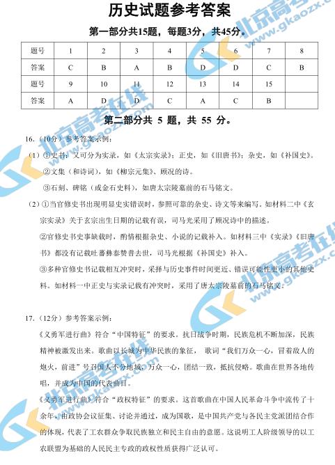 2020年北京高考�v史��}答案(�D片版)