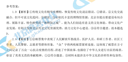 2020年北京皇冠娱城app政治试题(图片版)