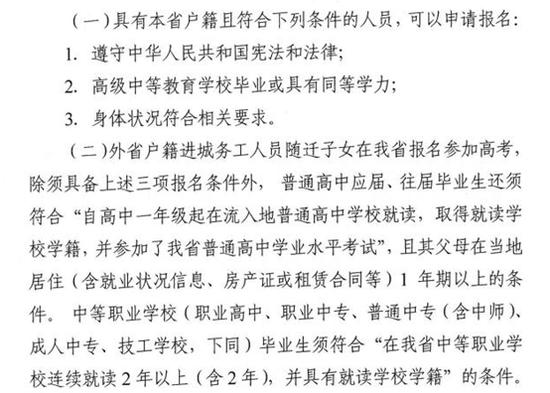 湖南省于3月1日-3月5日期间再次接受2021年高考报名