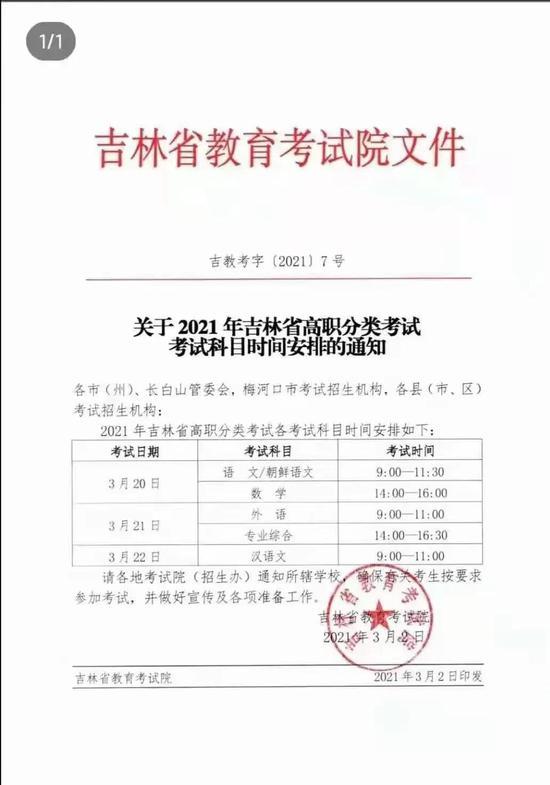 2021年吉林高职单招考试时间定了