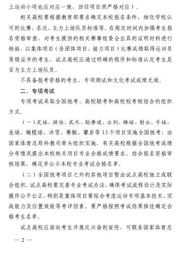 2021年关于做好普通高等学校在山东省招收高水平运动员相关工作的通知2